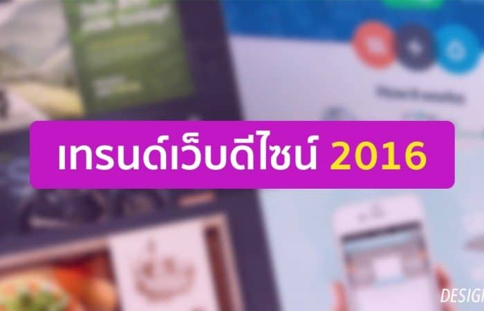 [Web Design Trend] เทรนด์การออกแบบเว็บไซต์ ปี 2016 รู้ไว้ ได้ใช้แน่นอน !