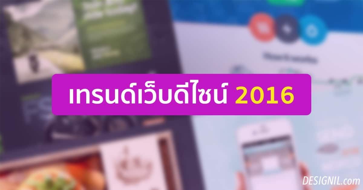 web design trend 2016