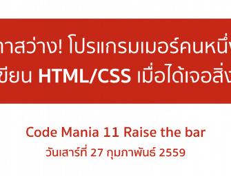 [Slide] ใครเค้าเขียน HTML/CSS/JS กัน !! มารู้จักกับ Preprocessor