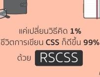 RSCSS: แค่เปลี่ยนวิธีคิด 1% ชีวิตการเขียน CSS ก็ดีขึ้น 99%