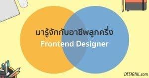 front end designer