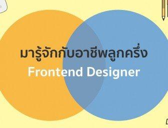 Frontend Design อาชีพใหม่ ลูกครึ่ง Designer ครึ่ง Developer