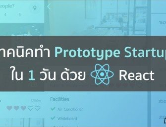 เผยเทคนิคการทำ Prototype สำหรับ Startup ที่ Designer อ่านได้ Developer อ่านดี โดยใช้ React