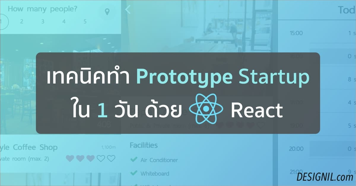 prototype startup react js