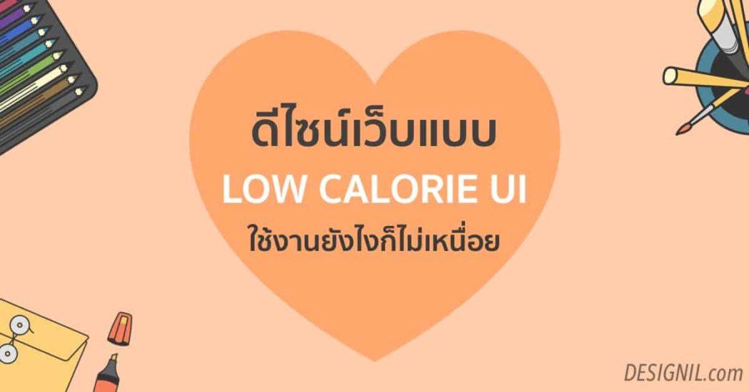 web design low calorie