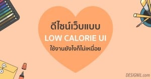web design low calorie