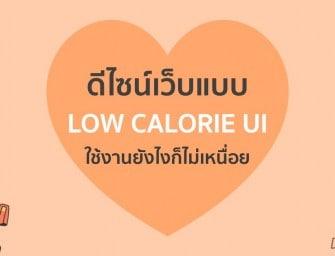 7 สูตรลับ ดีไซน์เว็บแบบ Low Calorie UI ใช้งานยังไงก็ไม่เหนื่อย