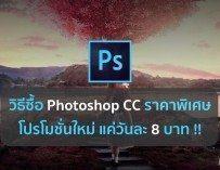 วิธีซื้อ Photoshop CC ของแท้ราคาพิเศษ ถูกสุด ๆ แค่วันละ 8 บาท !!