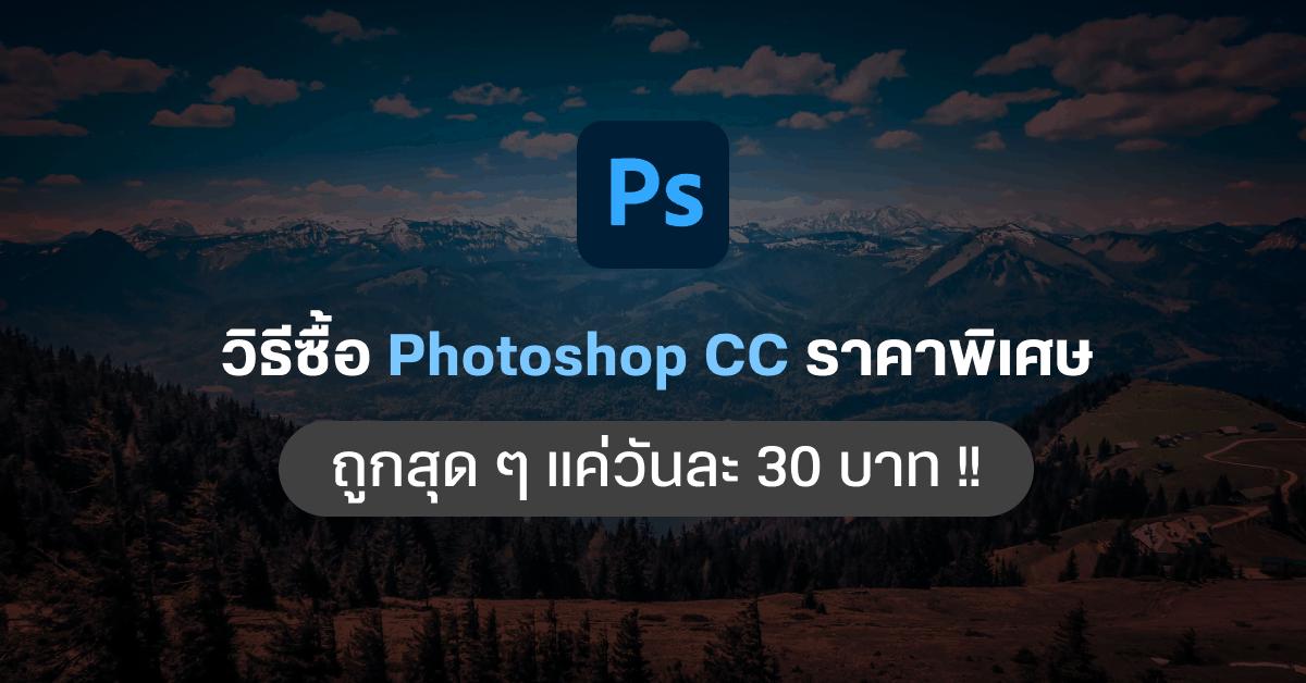 photoshop cc download