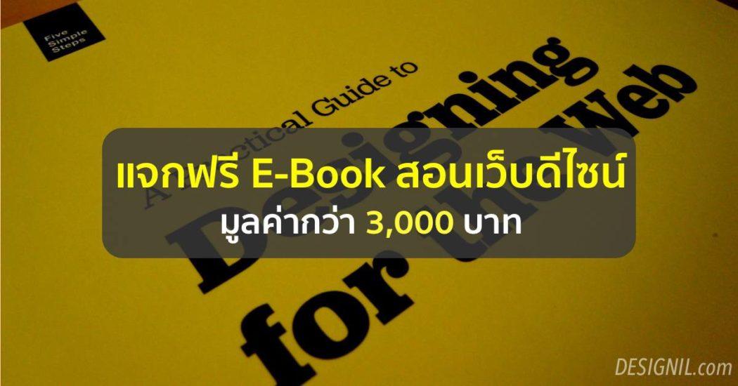 free ebook web design 2