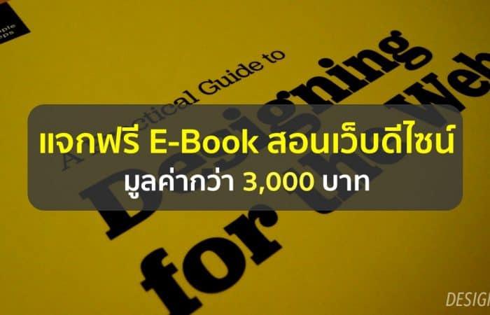 [แจกฟรี E-Book] สอนเว็บดีไซน์สำหรับมือใหม่ มูลค่ากว่า 3,000 บาท