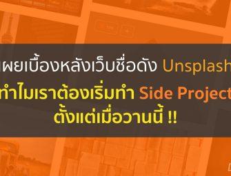 ทำไมเราต้องเริ่มทำ Side Project ตั้งแต่วันนี้ ? มาฟังความสำเร็จจาก Unsplash