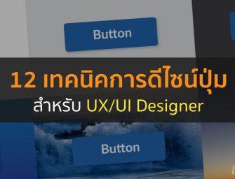 12 เทคนิคการดีไซน์ปุ่มสำหรับ UX / UI Designer