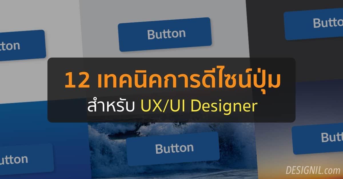 designil button ui ux