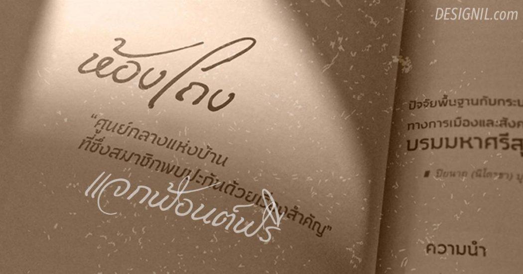 free-thai-font-handwritten