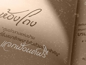 """แจกฟรี ฟ้อนต์ลายมือภาษาไทยที่สวยสุด ๆ """"ไม่เที่ยง สคริปต์"""""""
