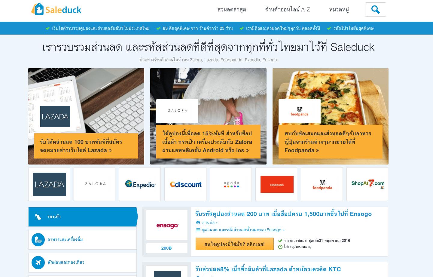 เว็บไซต์ Saleduck ประเทศไทย