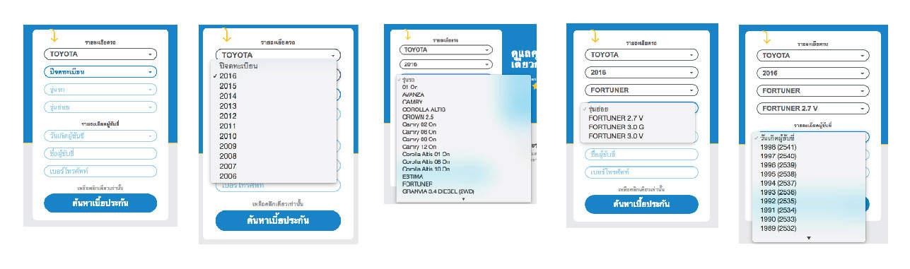 ขั้นตอนการกรอกฟอร์มใน Frank.co.th จะมีการดึงข้อมูลอัตโนมัติด้วย AJAX