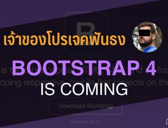 ทีม Bootstrap 4 ประกาศเดินหน้าเต็มที่ !! เลิกพัฒนา Bootstrap 3 แล้ว