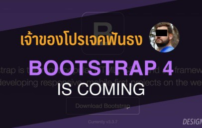 bootstrap 4 coming
