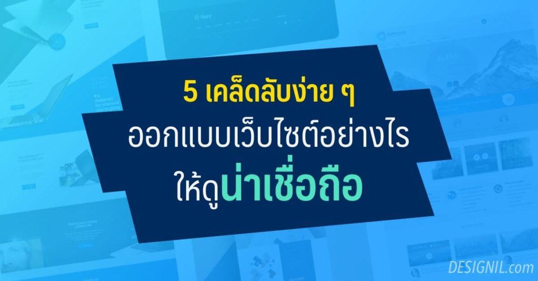 designil-web-design-trustworthy-tips