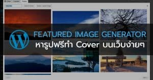 featured image generator