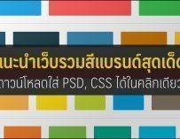 แจกเว็บรวมโค้ดสีของแบรนด์ทั่วโลก พร้อมเซฟใส่ Photoshop & CSS !!