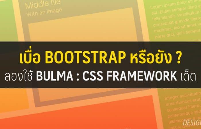 [CSS Framework] Bulma : เบื่อหน้า Bootstrap แล้วต้องลองตัวนี้