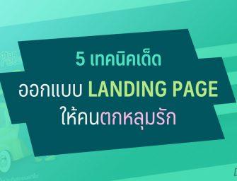 5 เทคนิคออกแบบ Landing Page ให้เป็น Love at First Sight