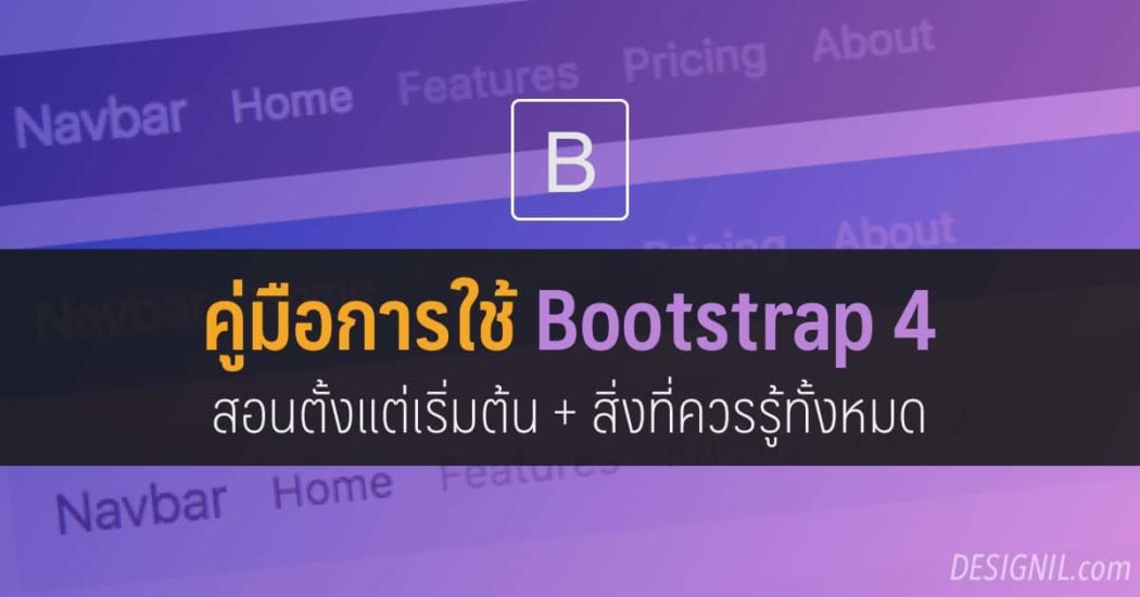 bootstrap4-guide