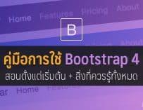คู่มือสอนวิธีใช้ Bootstrap 4 ตั้งแต่เริ่มต้น + สิ่งที่ควรรู้ทั้งหมด