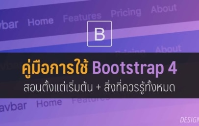 bootstrap4 guide