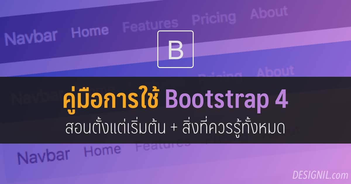 Bootstrap 4 Guide
