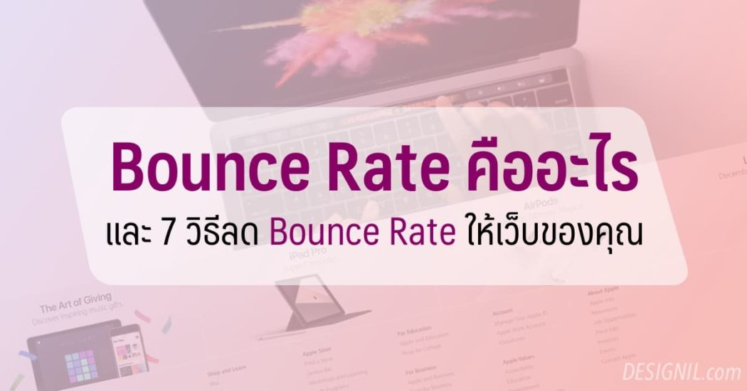 bounce-rate-optimization
