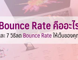 Bounce Rate คืออะไร ? พบกับ 7 เคล็ดลับการลด Bounce Rate