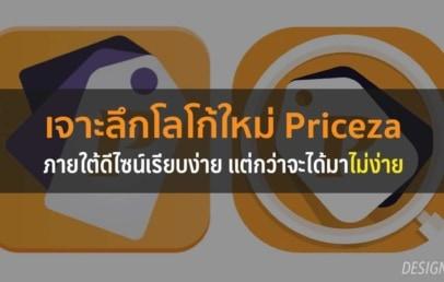 priceza logo design