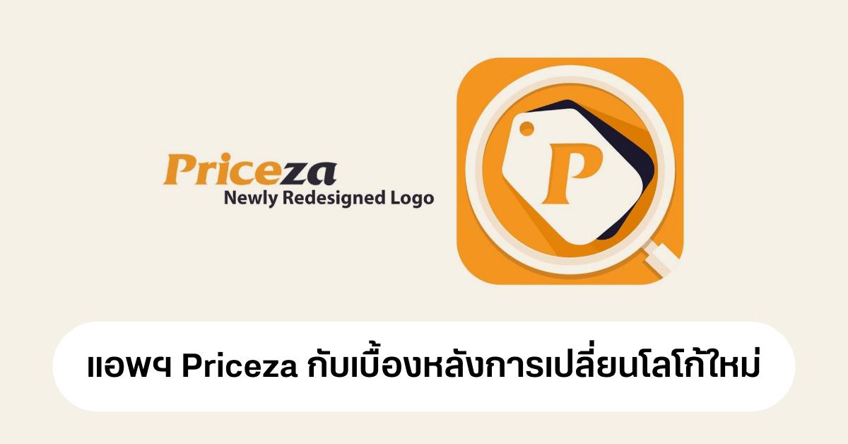 priceza logo redesign
