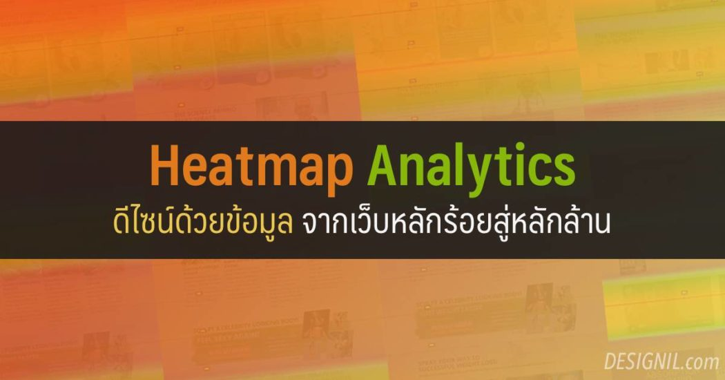 heatmap analytics design