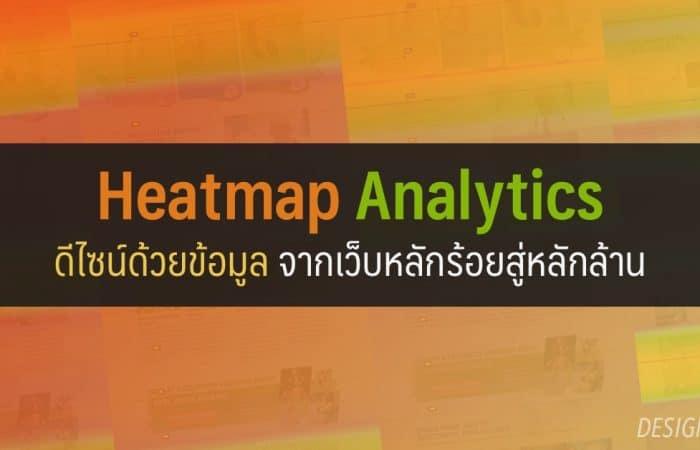 Heatmap Analytics : วิธีออกแบบเว็บไซต์ด้วยข้อมูล & Case Study เว็บดีไซน์