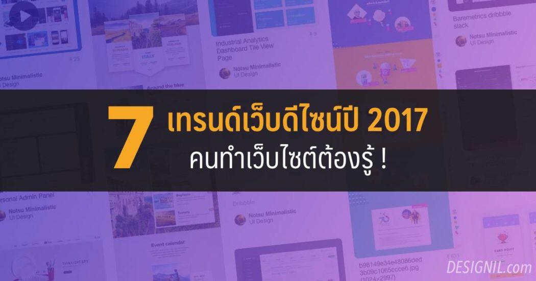 trend-web-design-2017