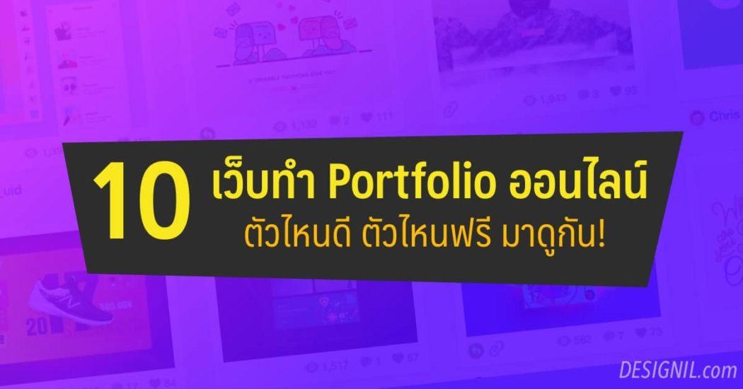 free-portfolio-online