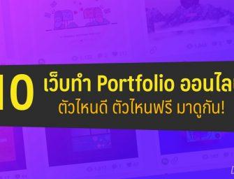 10 เครื่องมือสำหรับการสร้าง Portfolio online ฟรี