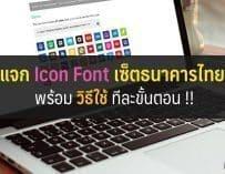 แจกฟรี Icon Font เซ็ตธนาคารไทยสวย ๆ + วิธีใช้ทีละขั้นตอน