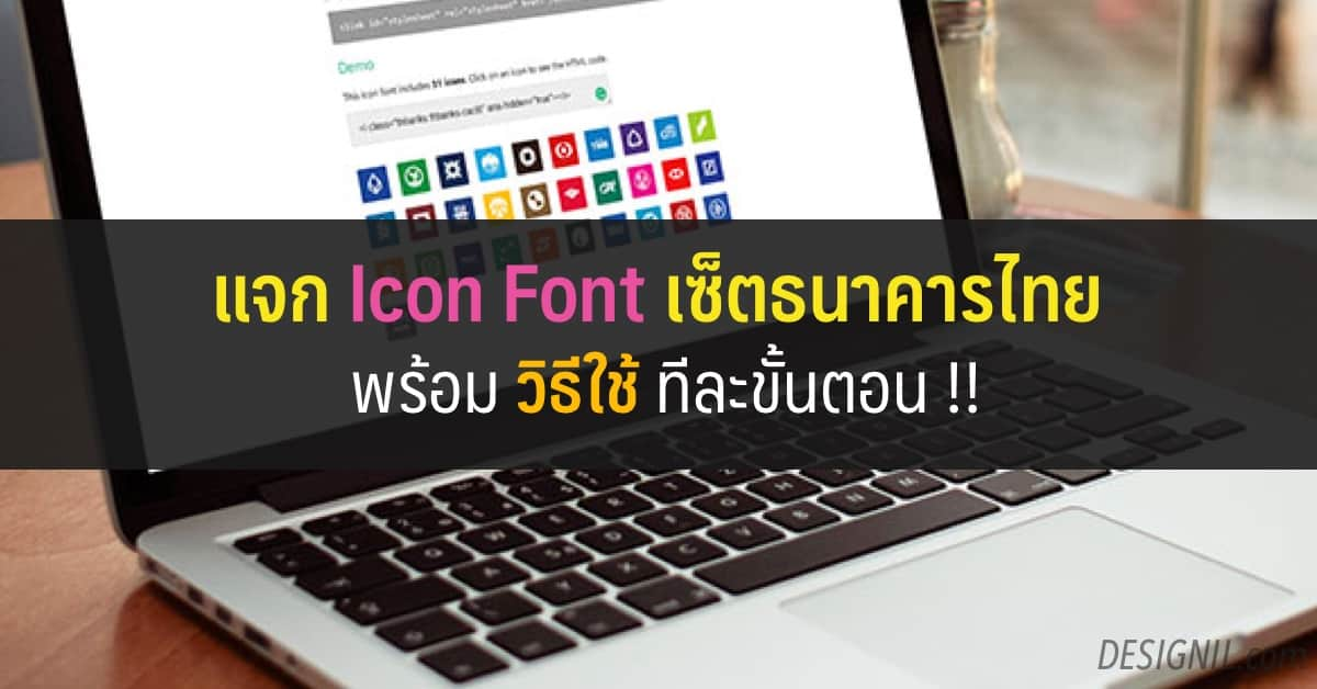 free thai bank font icon