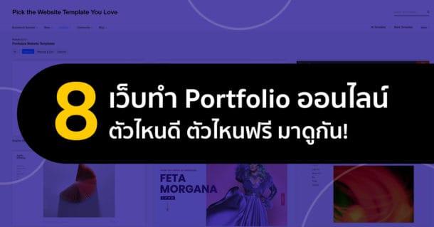 portfolio online free