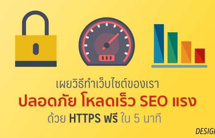 สอนวิธีทำ HTTPS ง่าย ๆ ฟรี ๆ ทำให้เว็บไซต์เราโหลดเร็ว ปลอดภัย SEO แรง