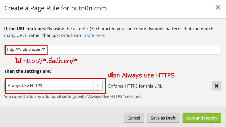 การตั้งค่า HTTPS Page Rules
