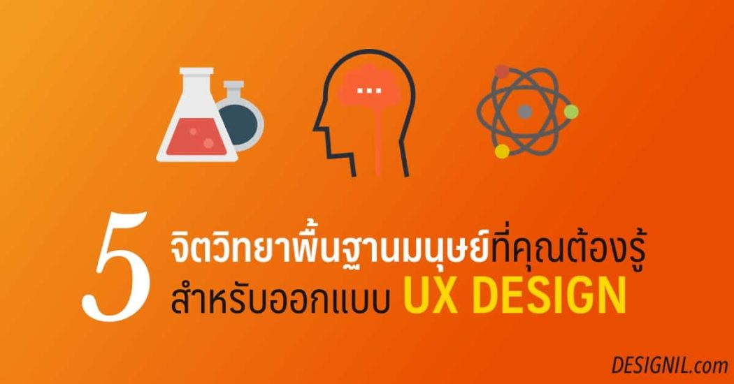 ux-design-psychology