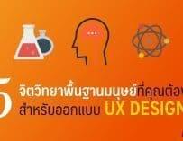 5  จิตวิทยาพื้นฐานมนุษย์ที่คุณต้องรู้ ถ้าคิดจะออกแบบ UX