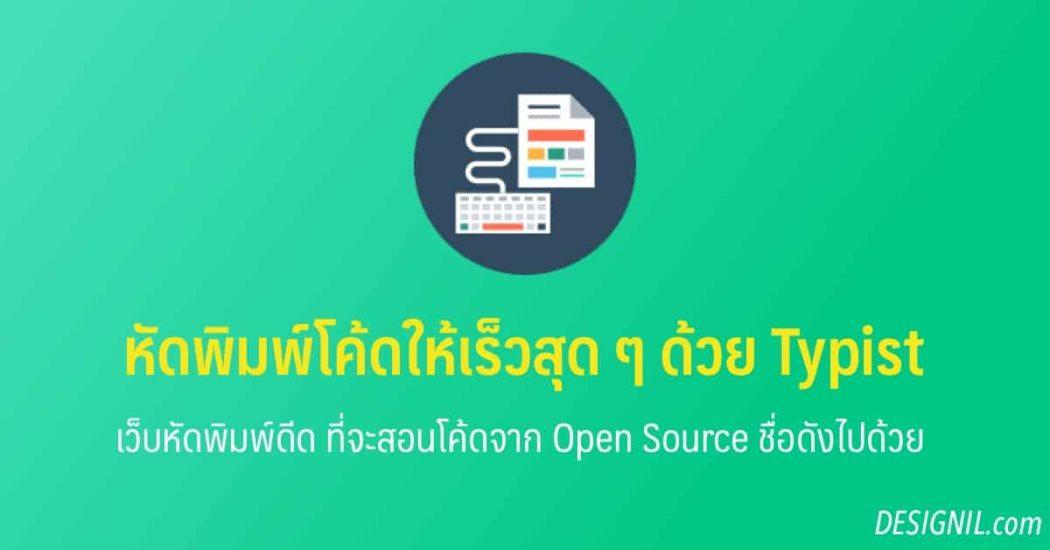 typist-coding-website